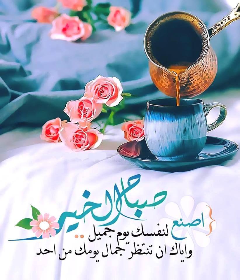 أجمل كلام صباح الخير صور صباح الخير عالم الصور Good Morning Greetings Beautiful Morning Messages Good Morning Arabic