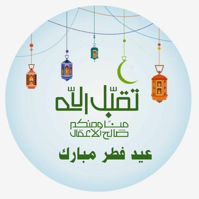اجمل خلفيات هواتف سامسونج جالكسي Samsung Galaxy S20 S20 S20 Ultra Eid Mubarak Wallpaper Wallpaper Eid Mubarak