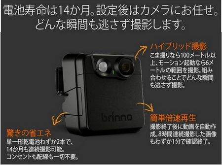 ドアスコープに取付け可能なワイヤレス防犯カメラなど ルスカ