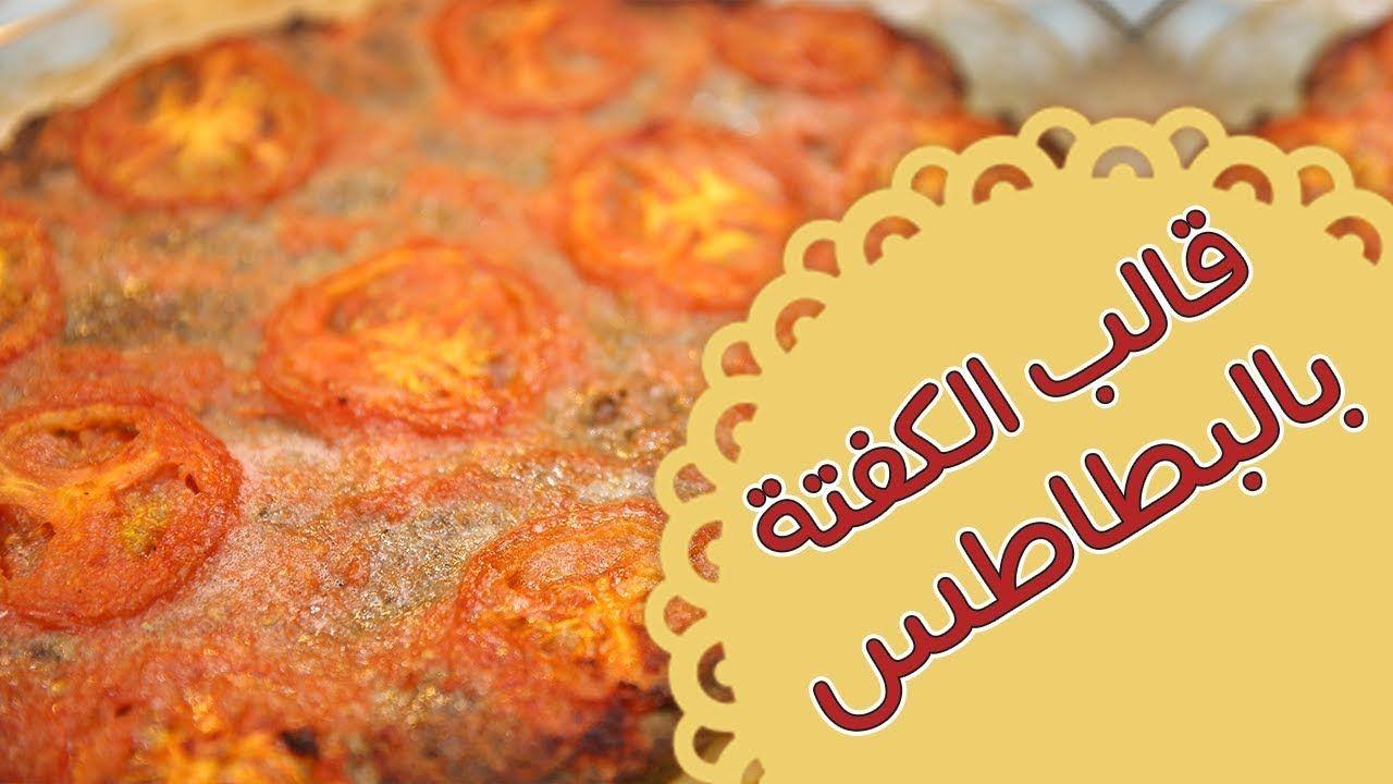 قالب الكفتة بالبطاطس مطبخ منال العالم فتافيت Food Desserts Breakfast