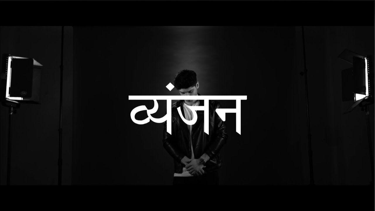 Krna vyanjan hindi alphabetic rap in 2020 lyrics