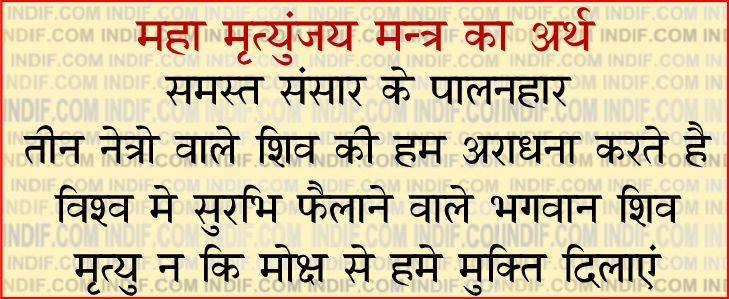 Maha Mrityunjaya Mantra Pdf