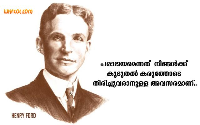 Malayalam Motivational Quotes By Famous Peoples Quotes Pinterest Best Malayalam Quote Miran