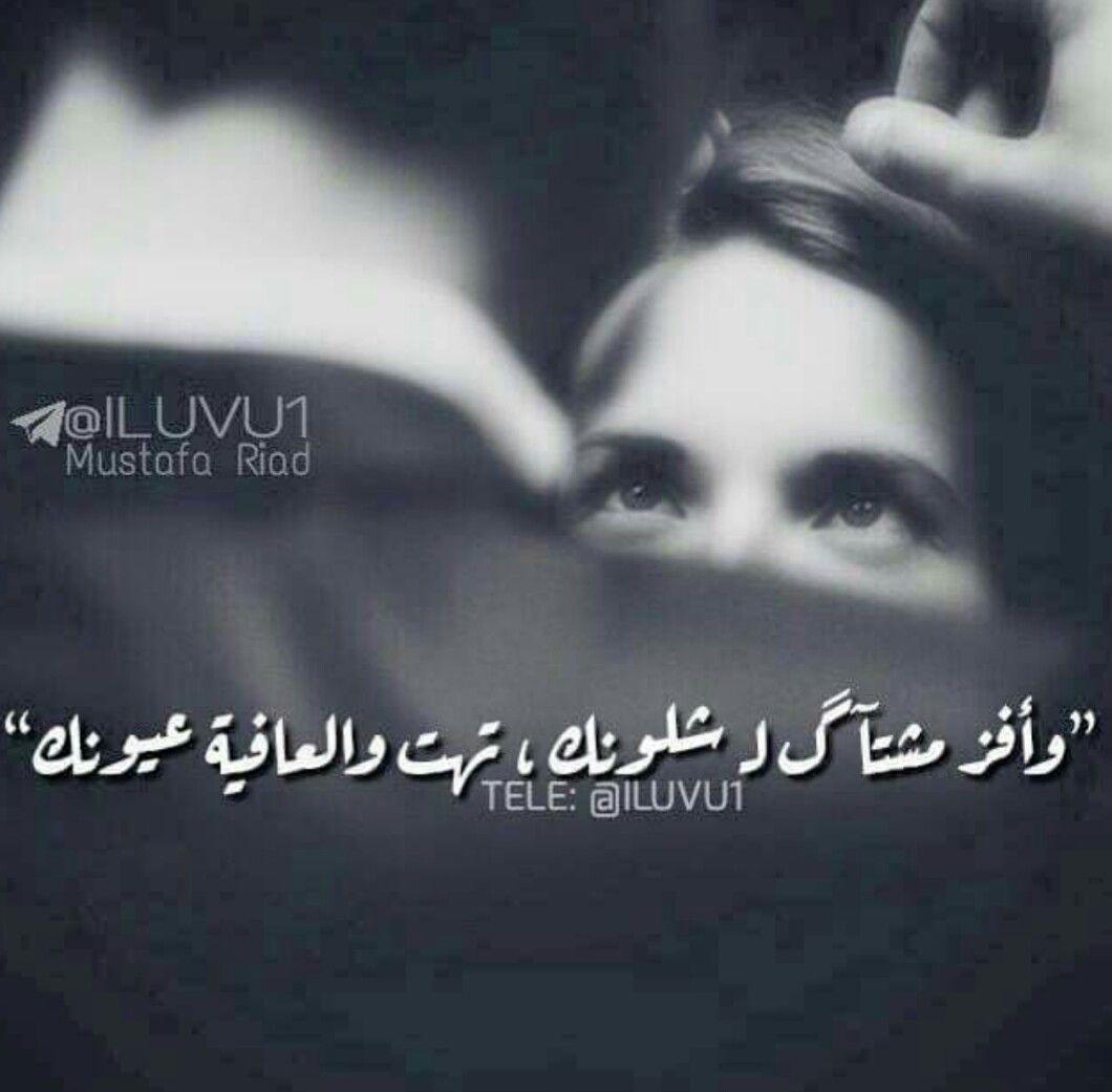 شعر شعبي عراقي قصير Arabic Love Quotes Arabic Words Words