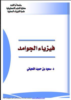 تحميل كتاب فيزياء الجوامد كاملا Pdf برابط مباشر سعود بن حميد اللحياني Islamic Phrases Physics Science