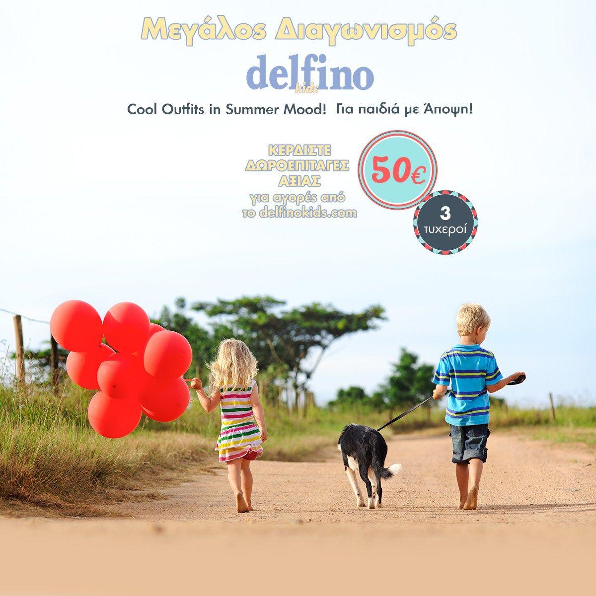 2e3740d847a Διαγωνισμός delfino kids για δωροεπιταγές αξίας 50€ σε τρεις (3) τυχερούς! -