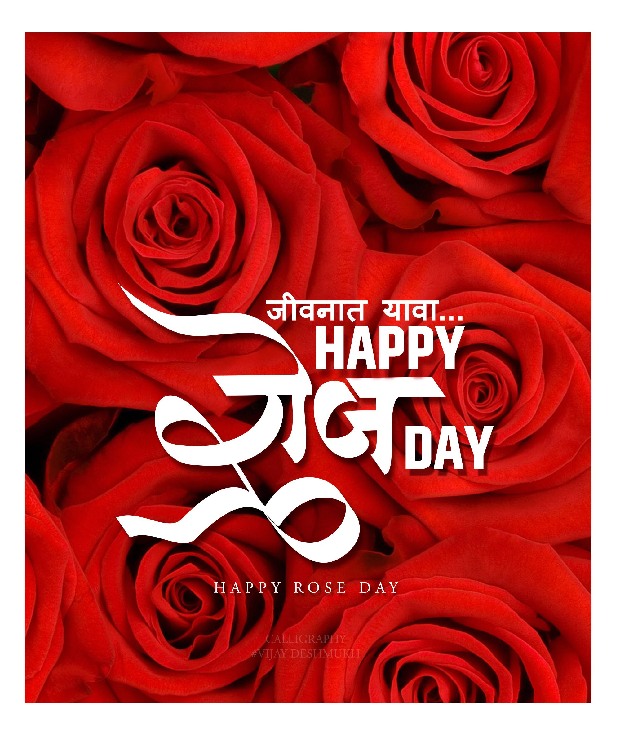 Happy Rose Day Marathi Calligrphy By Vijay Deshmukh Rose Flowers Day