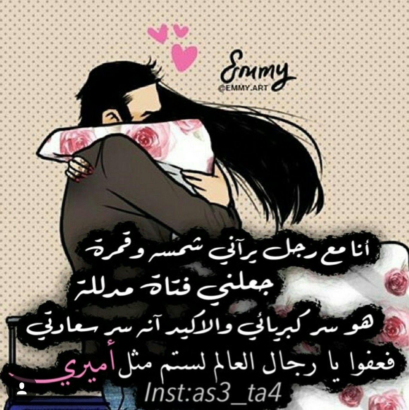 ربي اني احبة فحفظه لي من كل شي Beautiful Arabic Words Love Words Romantic Words