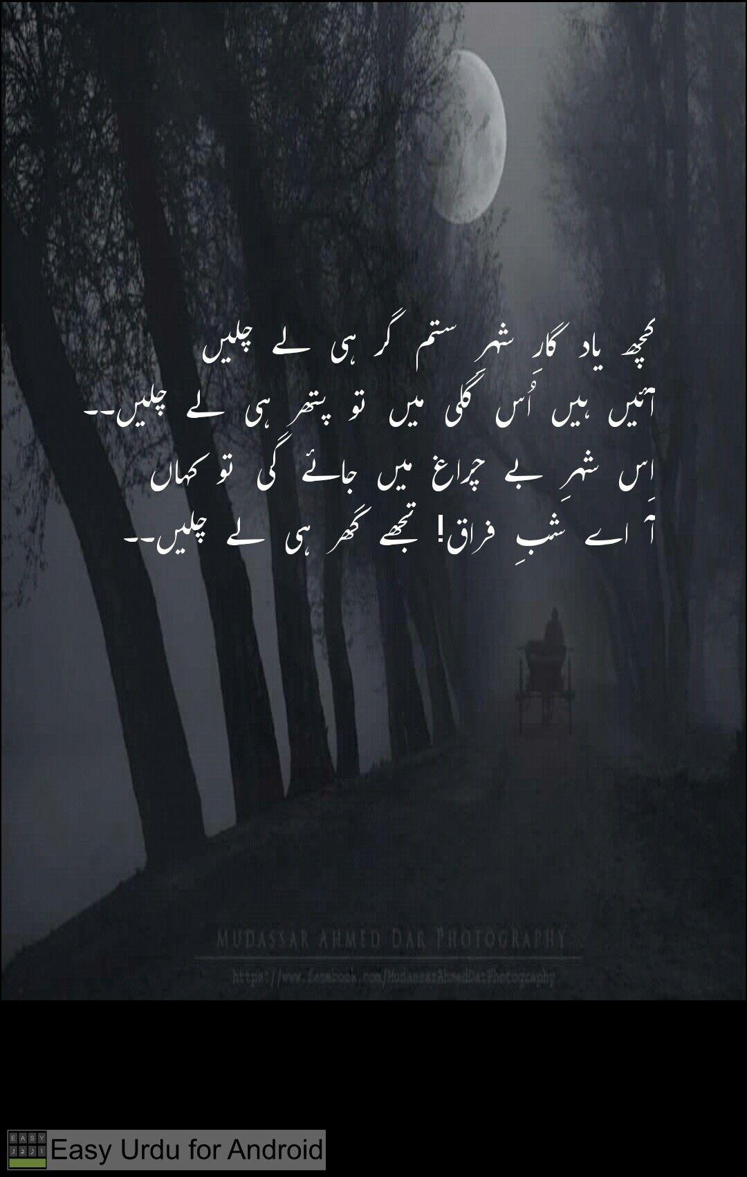 Good Night Poetry In Urdu Pics : night, poetry, Humaira, AWAISI💓, NIGHT, Poetry, Quotes,, Poetry,