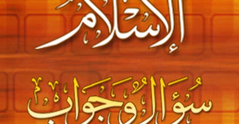 سؤال وجواب ديني معلومات دينية لم تسمع بها من قبل Arabic Calligraphy Calligraphy