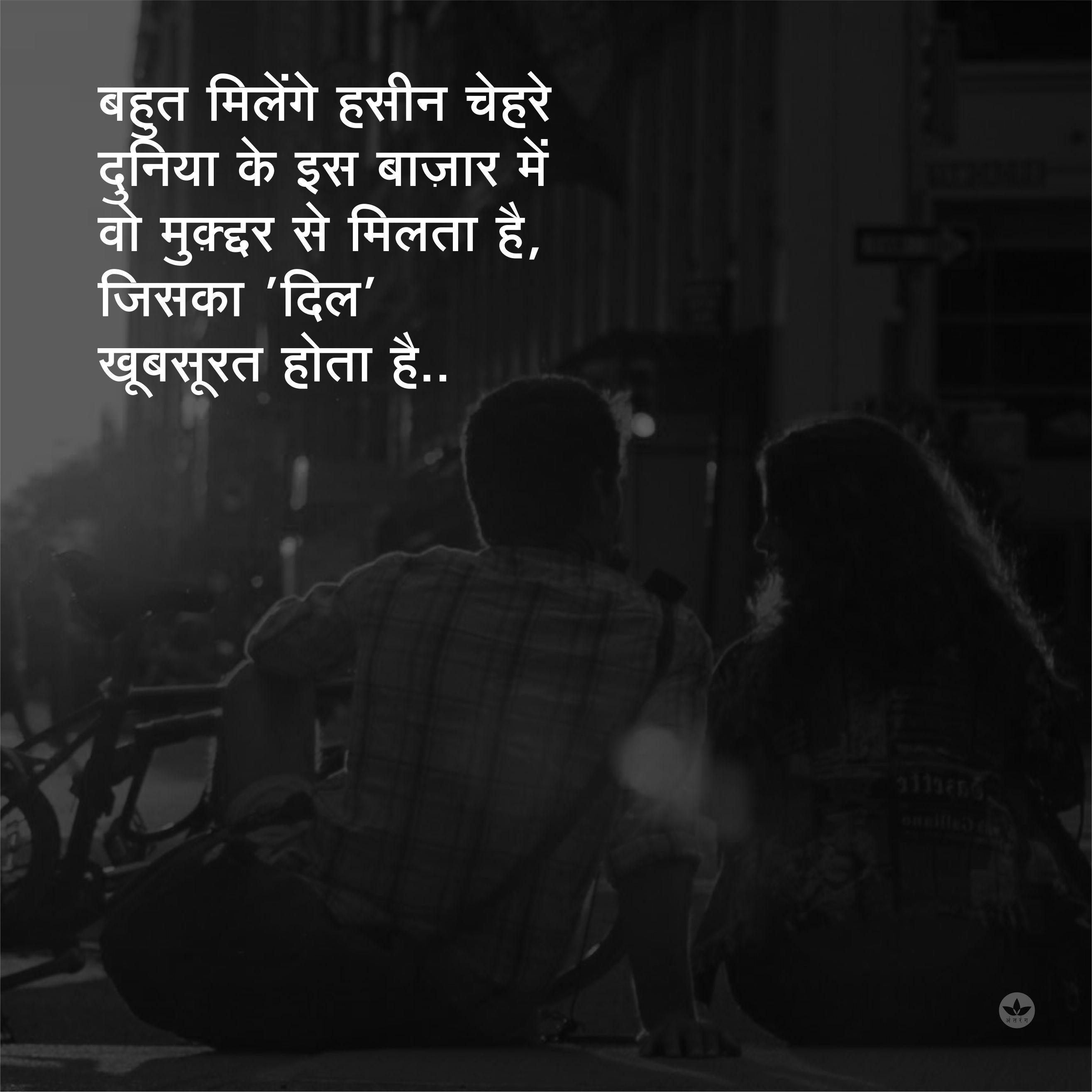#hindi quotes #poetry #shayari #golden heart #dil #love # ...