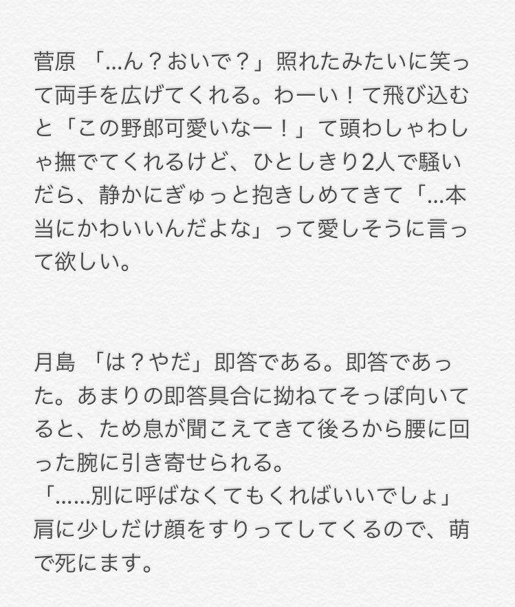 月島 小説 ハイキュー 夢