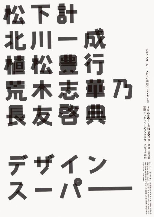 inhumanform:  Shinnoske Sugisaki. 2009