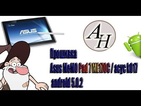 Прошивка Asus MeMO Pad 7 ME170C / асус k017 android 5 0 2 lollipop