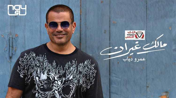 كلمات اغنية مالك غيران عمرو دياب Mens Tshirts Mens Tops Fashion