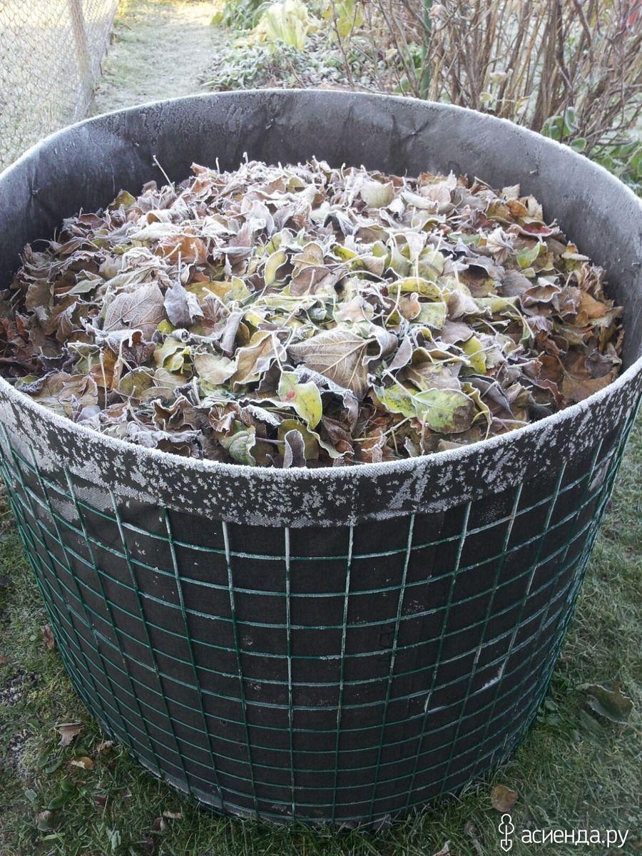 Много информации смотрела на просторах интернета, подчеркнула нужное для себя и получились замечательные корзины для листьев и не только! Такая компостка размещается в любом месте сада...