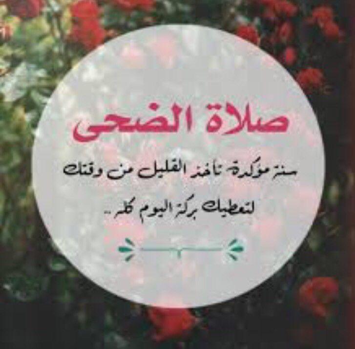 ركعتي الضحى غمامتين ت ظلكم بظلال باردة وتغدق عليكم بأجر ثلاث مئة وستون مفصلا أي شيء ي غنينا عن هذا الفضل لاتنسوا رك Islam For Kids Ex Quotes Quran Verses