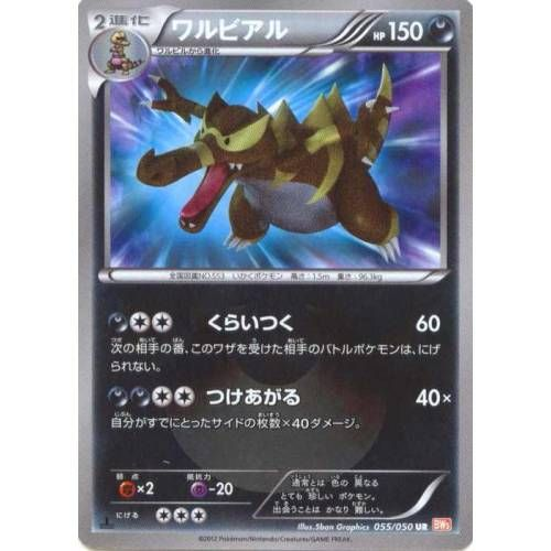 Krookodile Ultra Rare Japanese Pokemon Card
