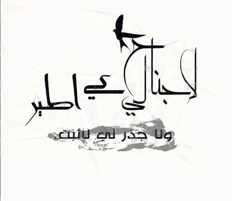 صور عن الملل عبارات عن الملل مكتوبة علي صور معبرة Arabic Calligraphy Pics Calligraphy