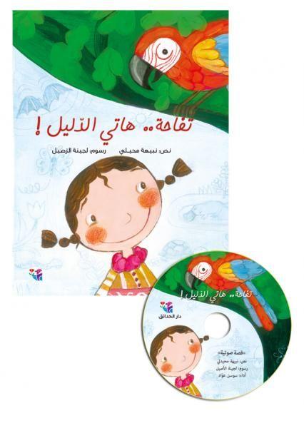 Pin By Sanabilbooks Com Arabic Books On Arabic Audiobooks Books Cds Audio Books Arabic Books Learning The Alphabet
