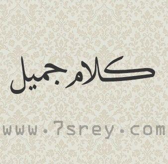 كلام جميل كلمات جميلة جدا مكتوبة علي صور معبرة Cool Words Words Arabic Calligraphy
