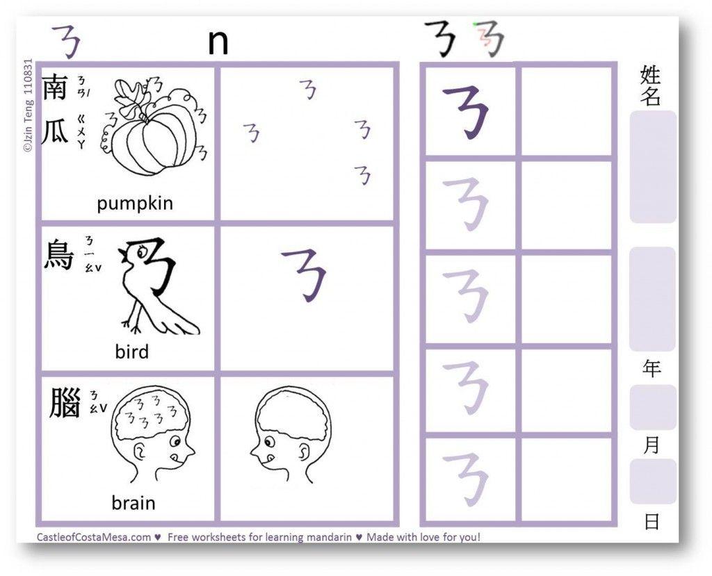 Chinese Character Writing Worksheet