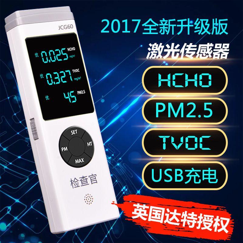TVOC/HCHO/PM2.5, household indoor laser fog and haze table