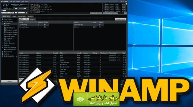 تحميل برنامج Winamp للكمبيوتر برابط مباشر برامج كمبيوتر 2018 برامج نت 2018 برنامج صوت للكمبيوتر مجانا تحميل برنامج صوت Software Desktop Screenshot Screenshots
