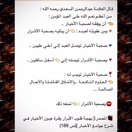 الصحبة الصالحة للعلامة السعدي رحمه الله Quotes Islam Airline
