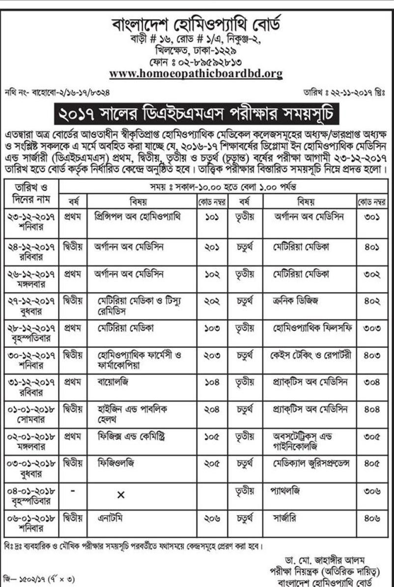 Bangladesh Homeopathic Board DHMS Exam Routine Exam