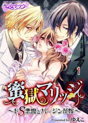 Mitsugoku Marriage Do S Akuma To Virgin Hanayome Myanimelist Net Manga Romance Shoujo Manga Manga Love