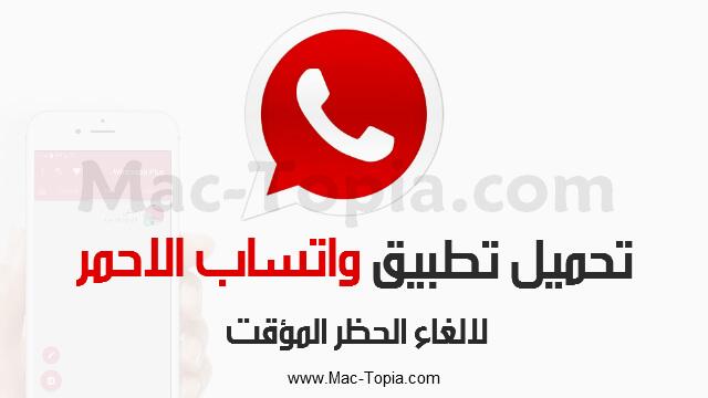 تنزيل برنامج واتساب الاحمر بلس Whatsapp Plus Red اخر تحديث مجانا ماك توبيا Vodafone Logo Company Logo Tech Company Logos