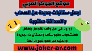 اجمل ستاتيات جديدة عن الصحاب و الصداقة مكتوبة 2020 الجوكر العربي اجمل ستاتيات ستاتيات جديدة ستاتيات فيسبوك ستاتيات للاصدقاء ستاتيات مقصودة ستاتيات مكتوبة Joker