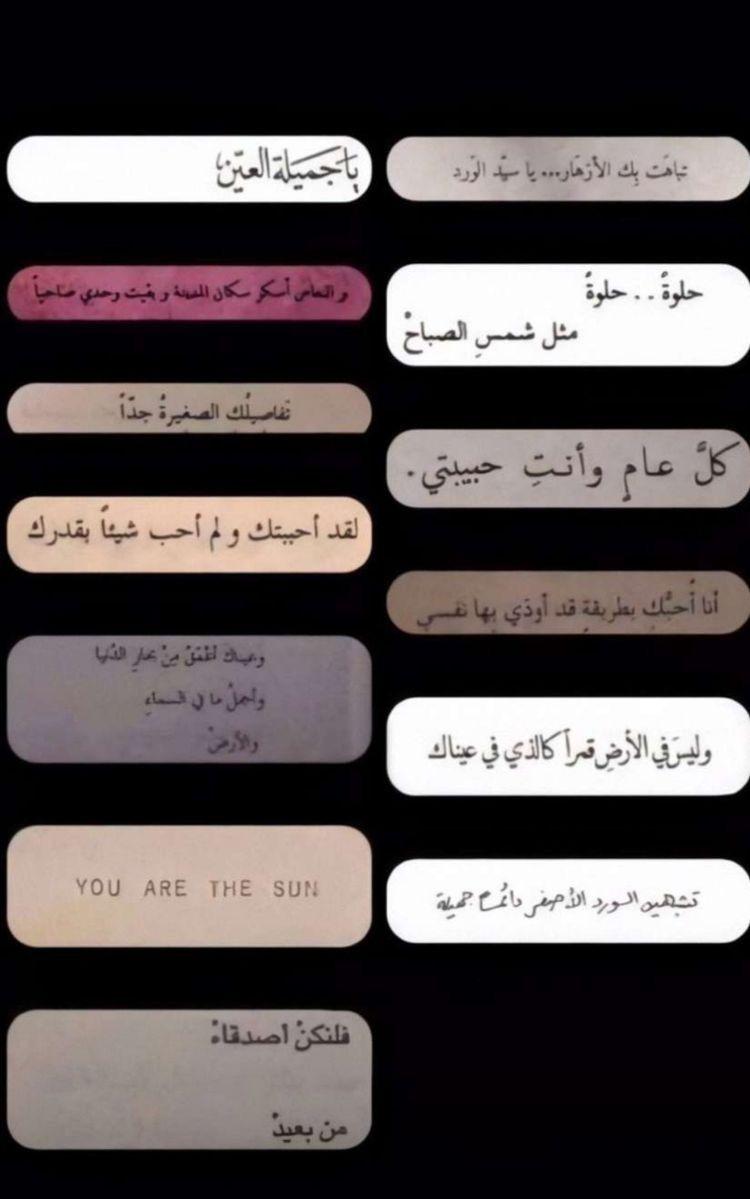 ملصقات سنابية Quotes For Book Lovers Love Smile Quotes Calligraphy Quotes Love