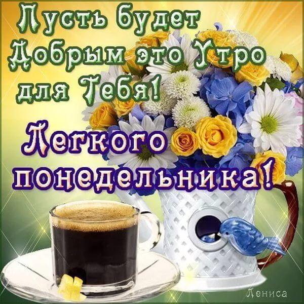 Доброе утро! открытки с понедельником - Картинки про утро ...