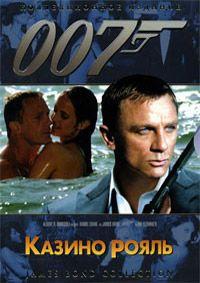 казино рояль онлайн 007 фильмы