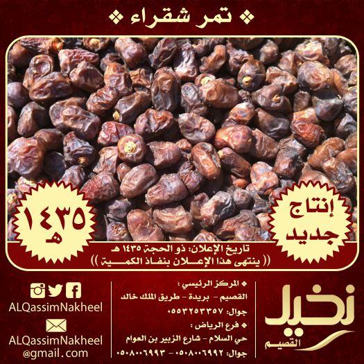 تمر شقراء انتاج جديد نخيل القصيم تمر تمور شقراء شقرا القصيم الرياض Dates Ads Ad Vegetables Food Beans