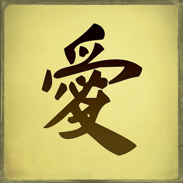 Chinese Symbol For Love Fine Art America Favorites Pinterest