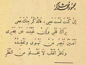 اللغه العربية ادب شعر Arabic Poetry Quotes Arabic Quotes