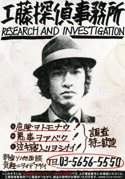 工藤探偵事務所 探偵物語