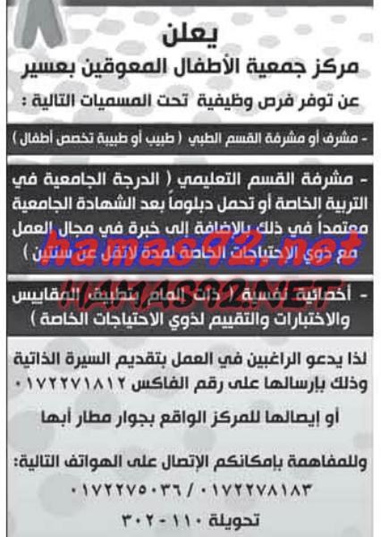 وظائف خاليه السعوديه وظائف مركز جمعية الاطفال المعاقين بعسير Blog Blog Posts Post
