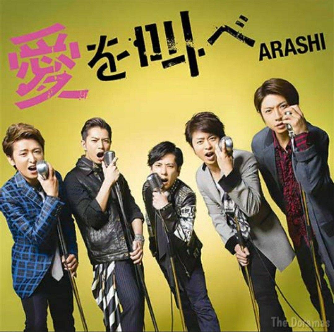 arashi ai wo sakabe limited edition 47th single 2015 japanese movie songs music covers