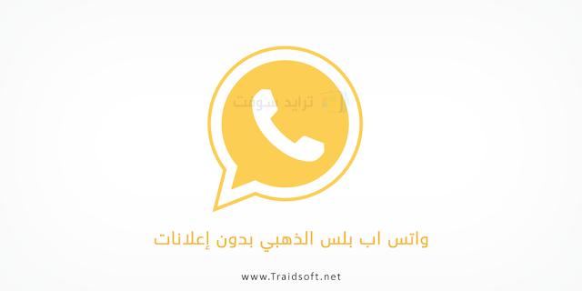 تحميل برنامج واتس اب بلس الذهبي Whatsapp Plus Gold 9 00 ترايد سوفت Whatsapp Gold App Logo Social Media Icons Vector