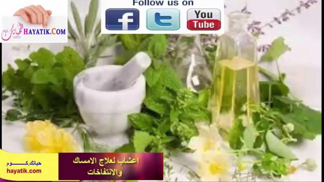 اعشاب لعلاج الامساك والانتفاخات علاج الامساك للحامل طرق علاج الامساك Herbs Food