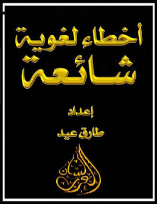أخطاء لغوية شائعة طارق عيد Pdf In 2021 Books Free Download Pdf Books To Read Ebook