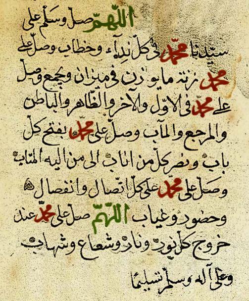صلوا عليه وسلموا تسليما Miracles Of Quran Islamic Pictures Duaa Islam