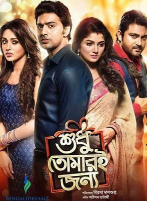 autograph bengali movie songs download- mp3