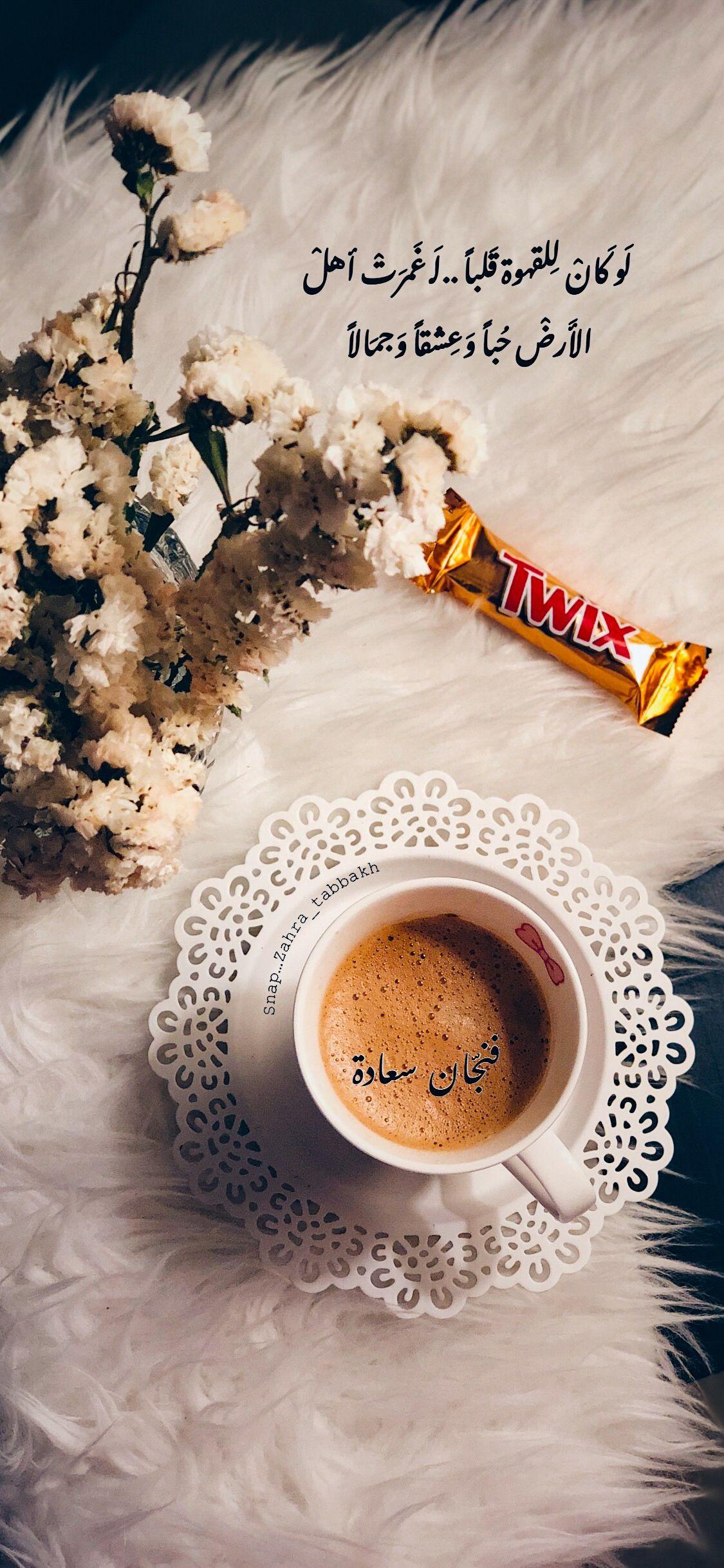 قهوة حب Happy Coffee Coffee Addict Coffee Quotes