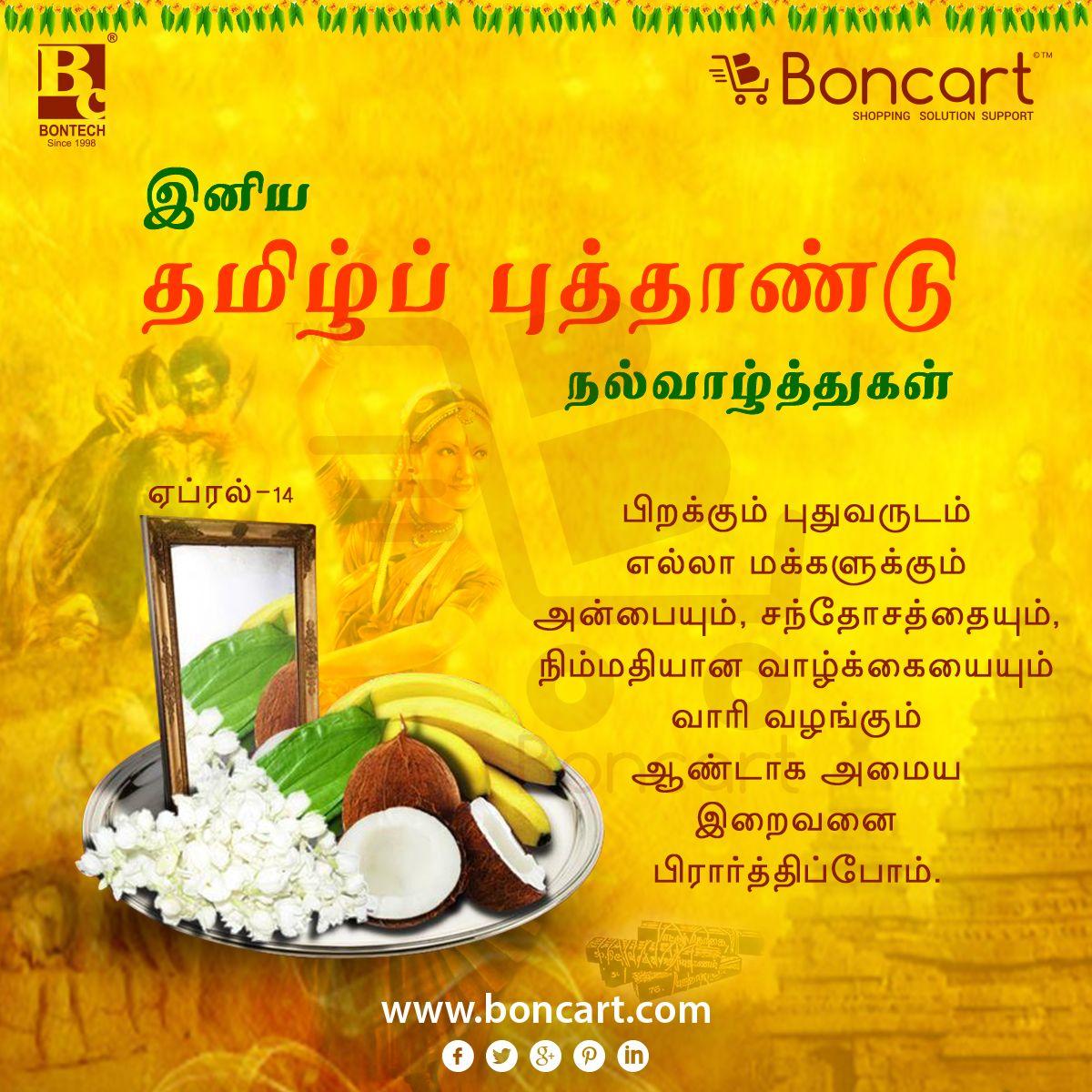 Happy Tamil Puththandu tamil New Year April 14 Newyear