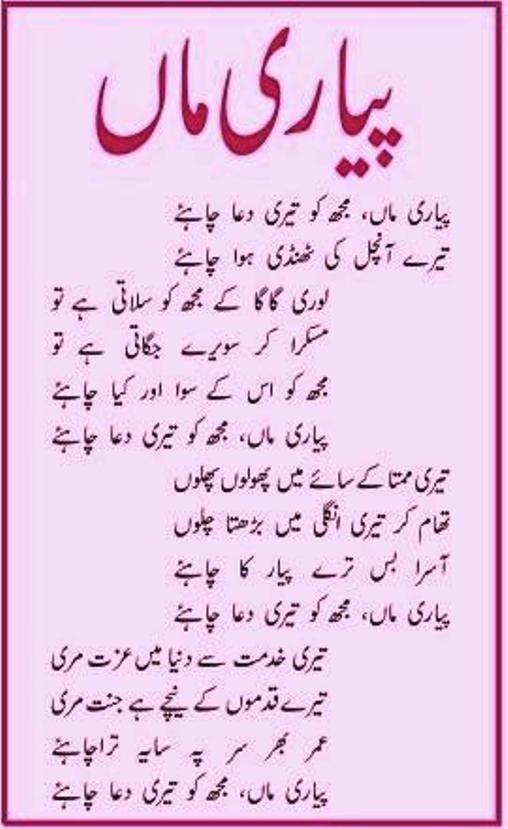 maa urdu essay Meri maa essay in hindi my mother nibandh speech pyari maa प्यारी माँ निबन्ध माँ, कहने को तो छोटा शब्द है, पर इस शब्द में शायद पूरी सृष्टि का उद्भव सूत्र.